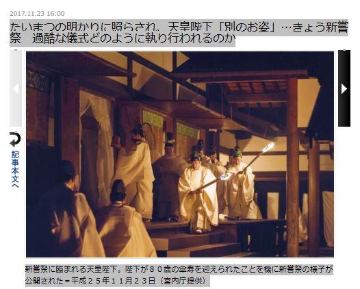 みんなで新嘗祭-ささやかな収穫感謝の日- | 坂の上便り | 星川杉山神社